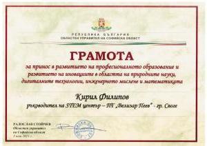 Грамота Филипов